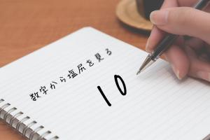 【10】数字から見る塩尻