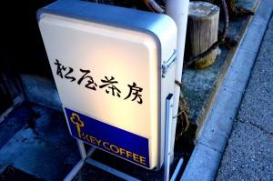 こだわりの最高峰 (奈良井宿松屋茶房)