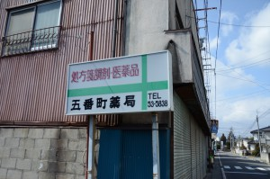 【塩尻スナップ】塩尻市大門五番町(2)