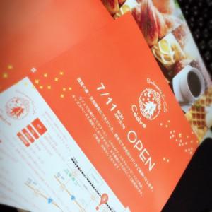 7月11日、塩尻に新しいパン屋さんがオープンします!