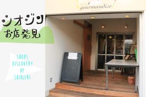 シオジリのお店を紹介2『La maison gourmandise』