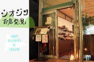 シオジリのお店を紹介5『Cafe うぃずの森』