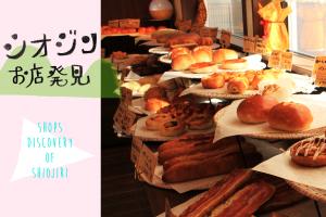 シオジリのお店を紹介8『Boulangerie & Cafè Cèdre』