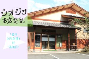 シオジリのお店を紹介12『松永堂』