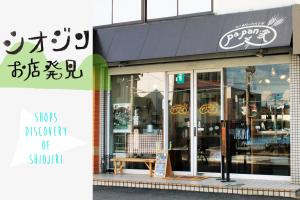 シオジリのお店を紹介3『ベーカリー Pa・Pan・家』