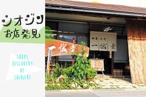 シオジリのお店を紹介4『御菓子司 一誠堂』
