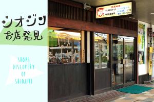 シオジリのお店を紹介10『ほっとして ざわ』