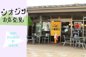 シオジリのお店を紹介11『喫茶・お食事 赤い靴』