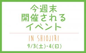 今週末開催されるイベントinShiojiri3選!9/3(土)・4(日)