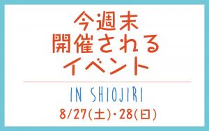 今週末開催されるイベントinShiojiri5選!8/27(土)・28(日)