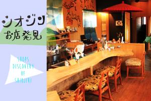 シオジリのお店を紹介14『喫茶店 心花』