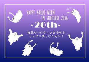 「HAPPY HALLO WEEN in SHIOJIRI」が10月29日(土)に開催されます!