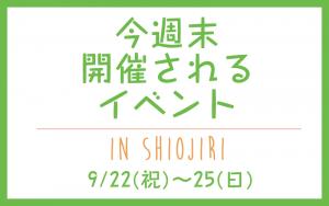 【塩尻】今週末開催されるイベントinShiojiri!9/22(祝)~25(日)