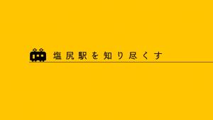塩尻駅についてのhow-to