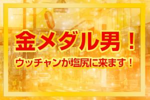 ウッチャンが塩尻に帰ってくる!金メダル男凱旋舞台挨拶決定!