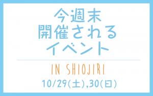 今週末開催されるイベントinShiojiri!10/29(土)・30(日)