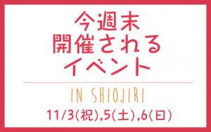 今週末開催されるイベントinShiojiri!11/3(祝)・5(土)・6(日)