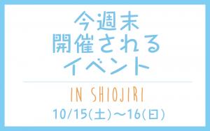 今週末開催されるイベントinShiojiri!10/15(土)・16(日)