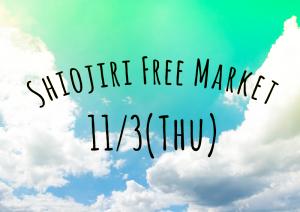 【塩尻】フリーマーケットが開催されます!現在参加者を募集中!