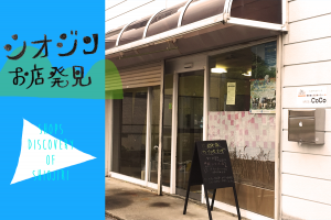 シオジリのお店を紹介15『あずかぼ』