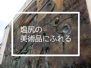 塩尻の美術品にふれる~塩尻文化センターレリーフ~