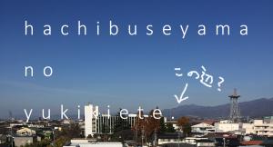 はっちぶっせや~まの~・・・塩尻西小学校の校歌の、鉢伏山とは?