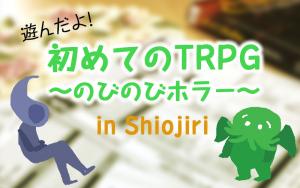 11月6日に、初心者を対象とした【クトゥルフ神話TRPG】のセッションを開催いたしました!