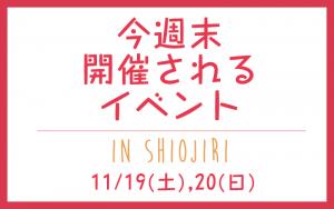 今週末開催されるイベントinShiojiri!11/19(土)・20(日)