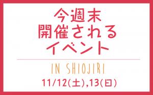 今週末開催されるイベントinShiojiri!11/12(土)・13(日)