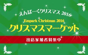 えんぱーくで開催されるクリスマスマーケットの出店参加者を募集しています!