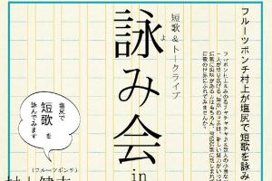 詠み会in塩尻~フルーツポンチ村上がやってくる~
