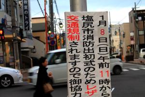 注意!1月8日は大門中央通りが交通規制されます!