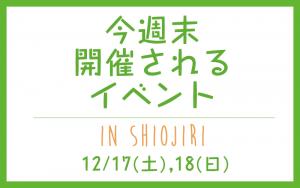 今週末開催されるイベントinShiojiri!12/17(土)・18(日)