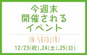 今週末開催されるイベントinShiojiri!12/23(祝)・24(土)・25(日)