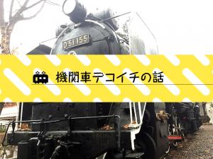 塩尻にある蒸気機関車『デコイチ(D51155)』