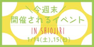今週末開催されるイベントin塩尻1/14(土)・15(日)