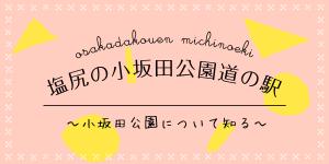 塩尻市にある小坂田公園とはどんな場所なのか?