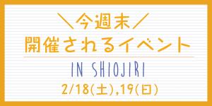 今週末開催されるイベントin塩尻2/18(土)・19(日)