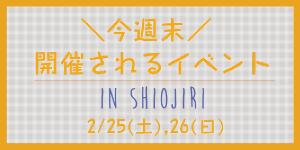今週末開催されるイベントin塩尻2/25(土)・26(日)