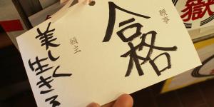 受験生を応援する塩尻駅と御嶽神社のあったかい心遣い
