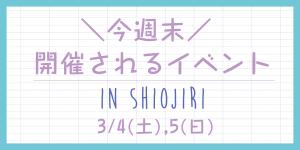 今週末開催されるイベントin塩尻3/4(土)・5(日)