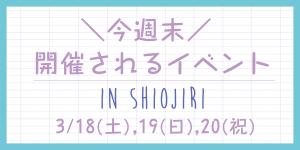 今週末開催されるイベントin塩尻3/18(土)・19(日)・20(祝)