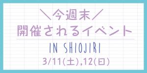 今週末開催されるイベントin塩尻3/11(土)・12(日)