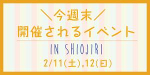 今週末開催されるイベントin塩尻2/11(土)・12(日)