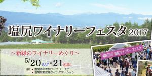 塩尻ワイナリーフェスタ2017