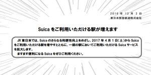 いよいよあの駅でもSuicaが使える!?4月1日から!