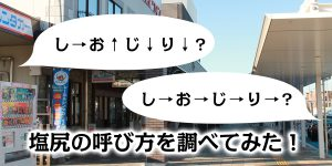 塩尻の発音の仕方・・・どっち!?よくある発音を検証!