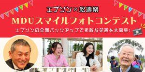 松本歯科大学松濤祭MDUスマイルフォトコンテスト募集中!