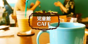 児童館CAFEグランドオープンのお知らせ