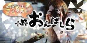 小野おんばしらでフォトコンテスト開催!(5月3日~5日)